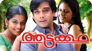 Arike - Aattakkatha - Malayalam Full Movie 2013 Official [HD]