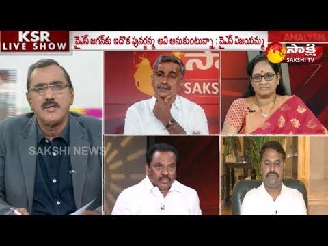 KSR Live Show: ప్రజాభిమానమే జగన్ను కాపాడింది..: వైఎస్.విజయమ్మ - 12th November 2018