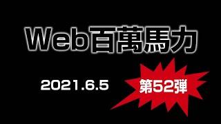 Web百萬馬力Live サロペッツ 2021 6 5