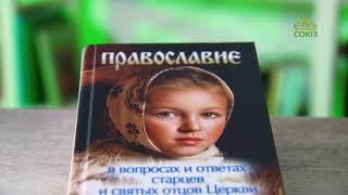 У книжной полки. Православие в вопросах и ответах старцев и святых отцов Церкви