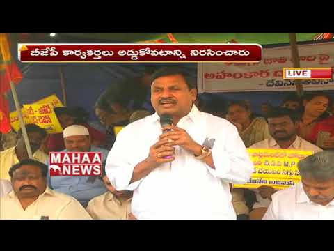 TDP leaders protest LIVE Updates from Dharna Chowk, Vijayawada | Mahaa News