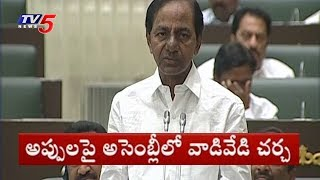 అప్పులు చేయడం తప్పుకాదు-తెలంగాణ సీఎం | CM KCR Speaks On Telangana State Debt