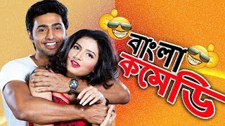 Dev Proposes Subhasree || Dev-Subhasree Comedy||Khoka 420 ||#Bangla Comedy