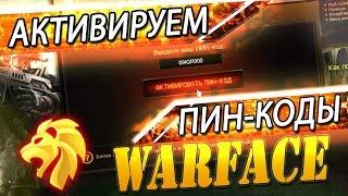 Активация Пин Кодов Warface