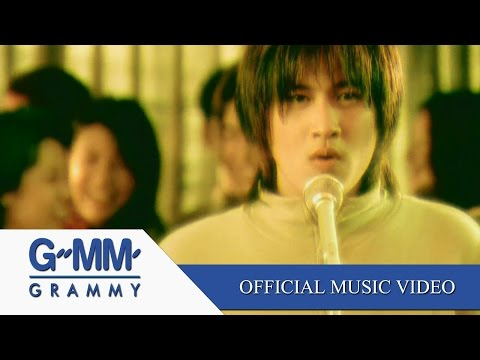 พอแล้ว - BIG APPLE【OFFICIAL MV】