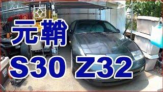 入れ替え完了 S30 Z32