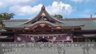 神奈川県寒川町~移住PV~