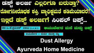 Dust Allergy Ayurvedic Remedies | Ayurveda tips in Kannada | Dr.P.K Praveen Babu Speech