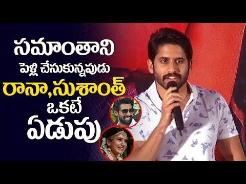 Naga Chaitanya Most funny Speech at chi la sow movie pressmeet  | Telugu Trending