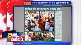 Dawase Paththara - (2018-12-27)
