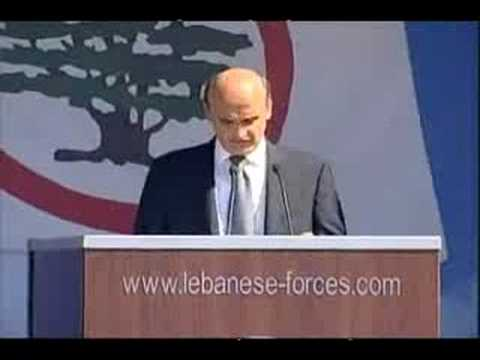 Best of Samir Geagea's speech - Martyrs' Mass (21/09/2008)