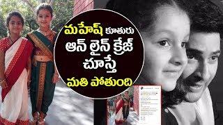 Mahesh Babu Daughter Sitara craze in Social Media | #Spyder
