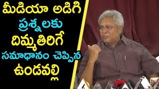 Undavalli Arun Kumar Press Meet | Undavalli Arun Kumar about Chandrababu and Pawan Kalyan | TTM