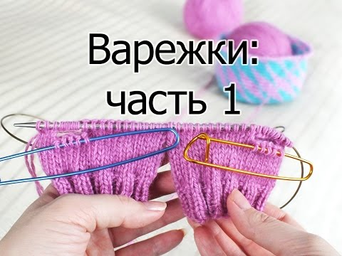 Вяжу две варежки одновременно (методом magic loop). Часть 1. Подготовка к вязанию большого пальца.