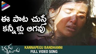 Kannapegu Bandhanni Full Video Song | Okkadu Migiladu Video Songs | Manchu Manoj | Anisha Ambrose