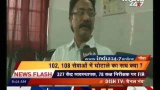 Loopholes in U.P health service number 102 and 108 from Gonda