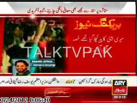 Shahid Afridi First Interview After Karachi Airport Incident .wmv