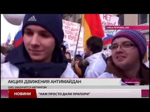 Russian Students paid to visit Anti-Maidan Protest in Moscow