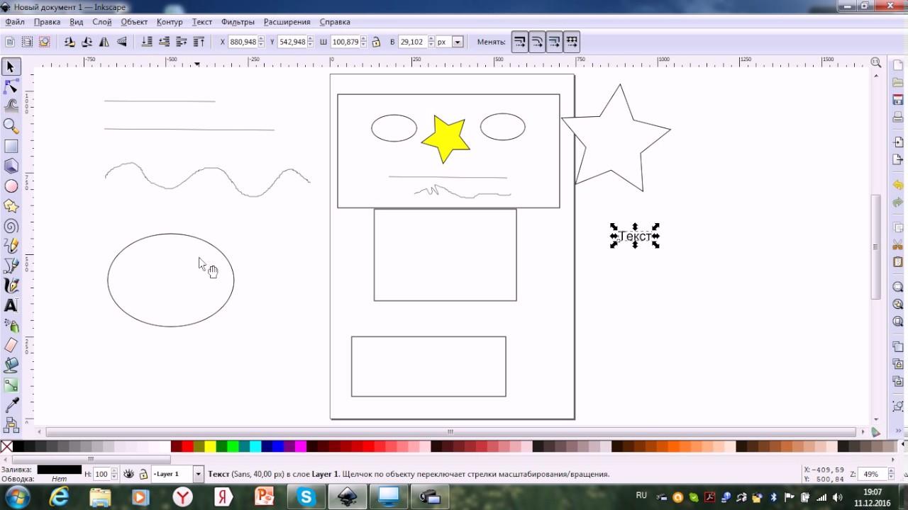 Inkscape - Перевод в контуры 40
