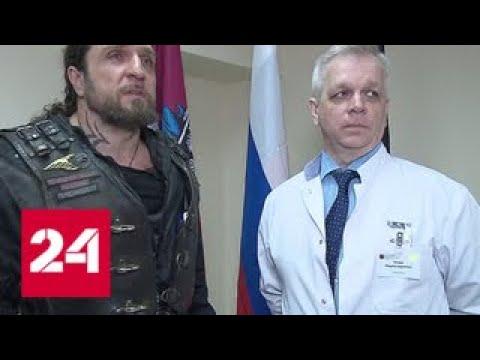 Ночные волки стали донорами крови - Россия 24
