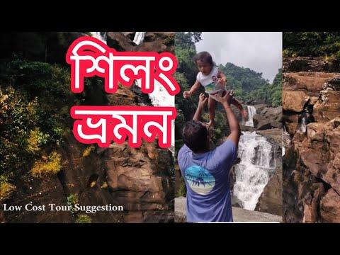 Meghalaya || Shillong || Dawki Tour || 2018