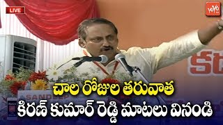 Nallari Kiran Kumar Reddy Speech in AP Congress Satyamev Jayate Public Meeting in Kurnool