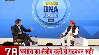News 100: Akhilesh rules himself out of PM's race at India ka DNA Conclave 2019