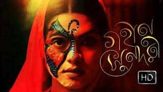 Bangla Natok 2016 Gohin Shundori | গহীন সুন্দরী Ft. Tisha