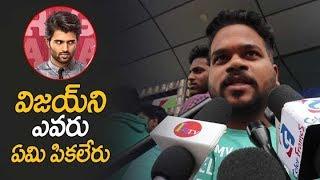 Vijay Devarakonda Fans fires | Public Response on Geetha Govindam | Geetha govindam Public Talk