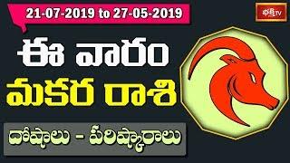 Capricorn Weekly Horoscope By Dr Sankaramanchi Ramakrishna Sastry   21 July 2019 - 27 July 2019