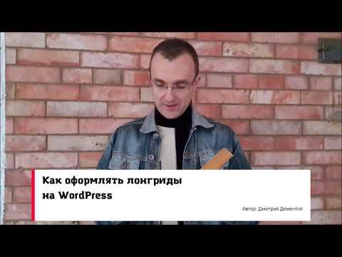 Как оформлять лонгриды на сайтах на WordPress: видеоруководство