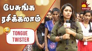 Pesunga Rasikkalam http://festyy.com/wXTvtS23 – Fun Filled Vox Pop | Tongue Twister | Kalaignar TV