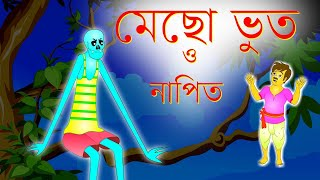 মাছ খাওয়া ভূত | Mecho Bhoot o Napit