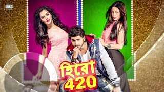 Hero 420 movie(কেরালা)