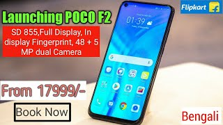 Poco F2 Price, Specifications, Release Date in INDIA & BANGLADESH| First Look and Specs in Bangla|