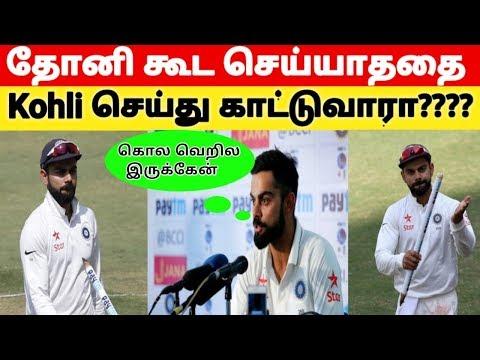 கொல வெறியில் பேட்டி கொடுத்த கேப்டன் கோஹ்லி   India Vs Australia   Virat Kohli Vs Dhoni