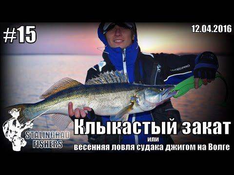 Клыкастый закат или весенняя ловля судака джигом на Волге - 12.04.2016