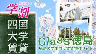 四国大学 周辺風景の動画説明