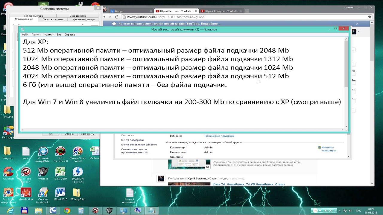 Как сделать виртуальную память на виндовс 10