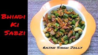 Bhindi Ki Sabzi (Okra Vegetable) Recipe
