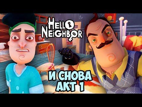 В гостях у ПРИВЕТ СОСЕД Hello Neighbor - Илья и папа совершают ЗАБЕГ в ДОМ к СОСЕДУ - Жестянка