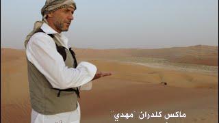 ابن الصحراء HD | الجزيرة الوثائقية