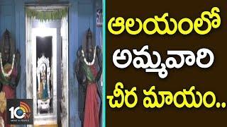 ఆలయంలో అమ్మవారి చీర మాయం..| Goddess Parvathi Pattu Saree Missing In Kaleshwaram Temple | TS