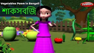 Vegetables Song in Bengali | Bengali Rhymes For Children | Baby Rhymes Bengali | Bengali Kids Songs