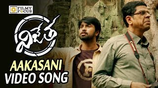 Aakasani Thake Video Song Trailer | Vijetha Video Songs | Kalyan Dev, Malvika Nair
