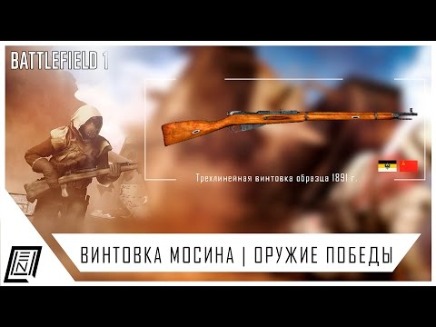 Battlefield 1 | Винтовка Мосина - Оружие победы