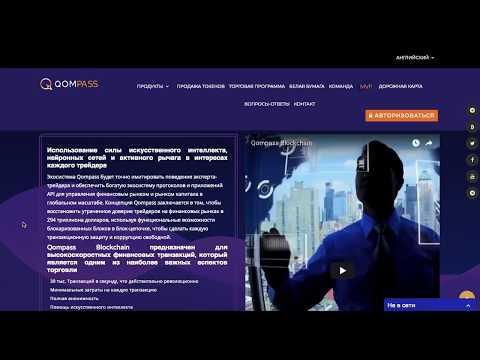 Обзор проекта QOMPASS