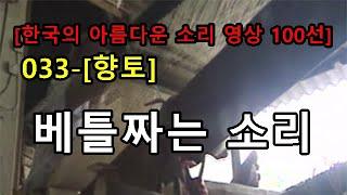 [한국의 아름다운 소리 영상 100선] 033-[향토] 베틀짜는 소리