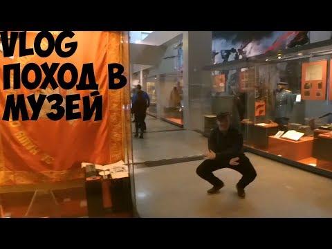 Vlog:Поход в Музей)