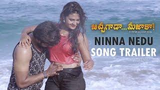 Ninna Nedu Repu Video Song  | Arjun Reddy, Neha Deshpandey, Babu Mohan